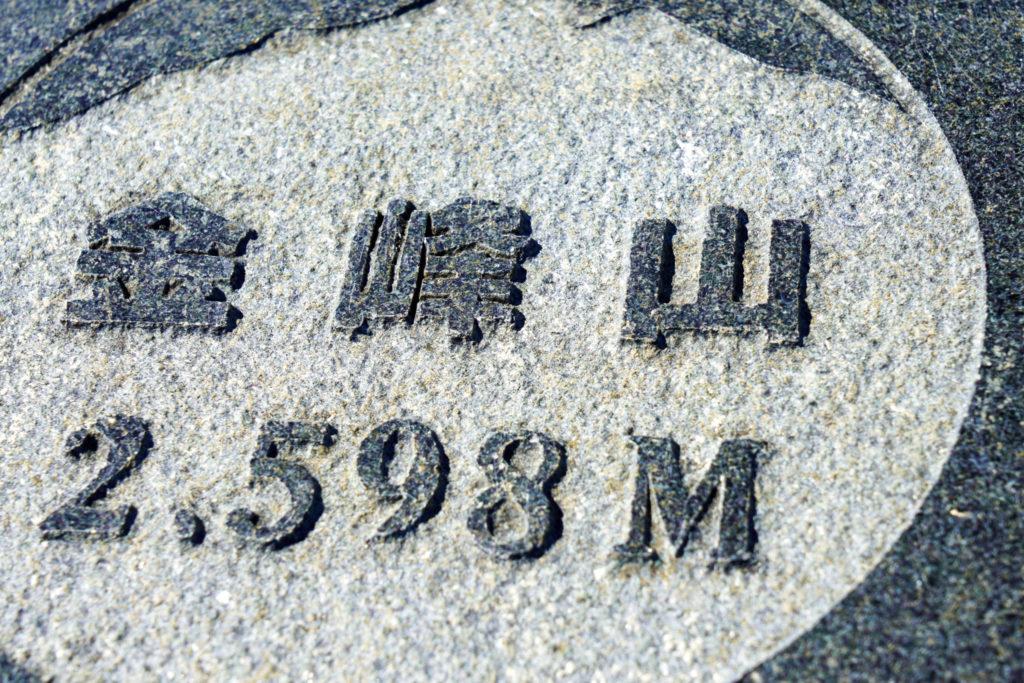 金峰山・金峰山2,598M