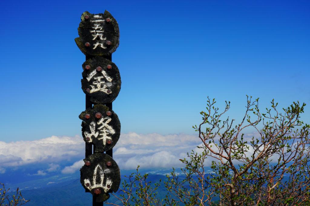 金峰山・もうひとつの金峰山山頂標識(2599m)