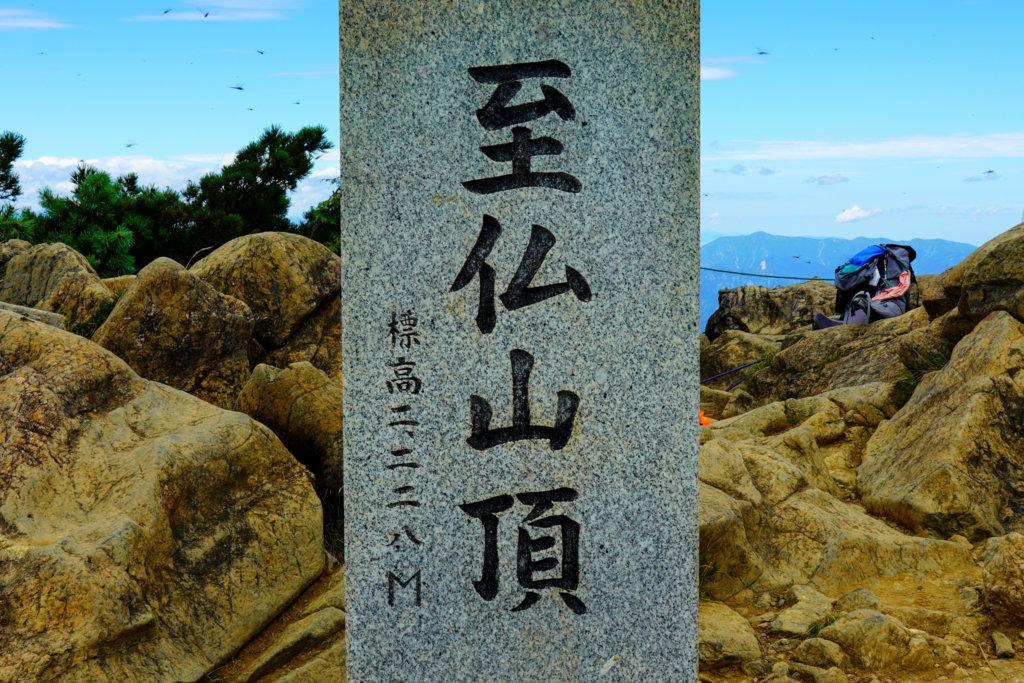至仏山・尾瀬ヶ原・至仏山山頂標識