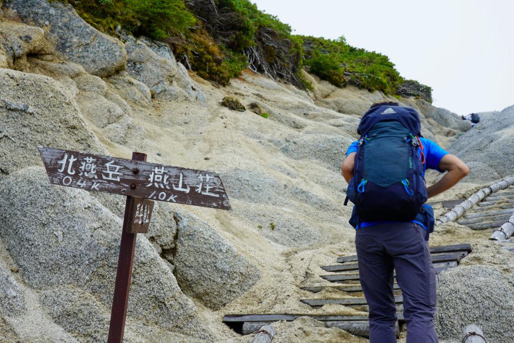 燕岳・山頂へ、その2