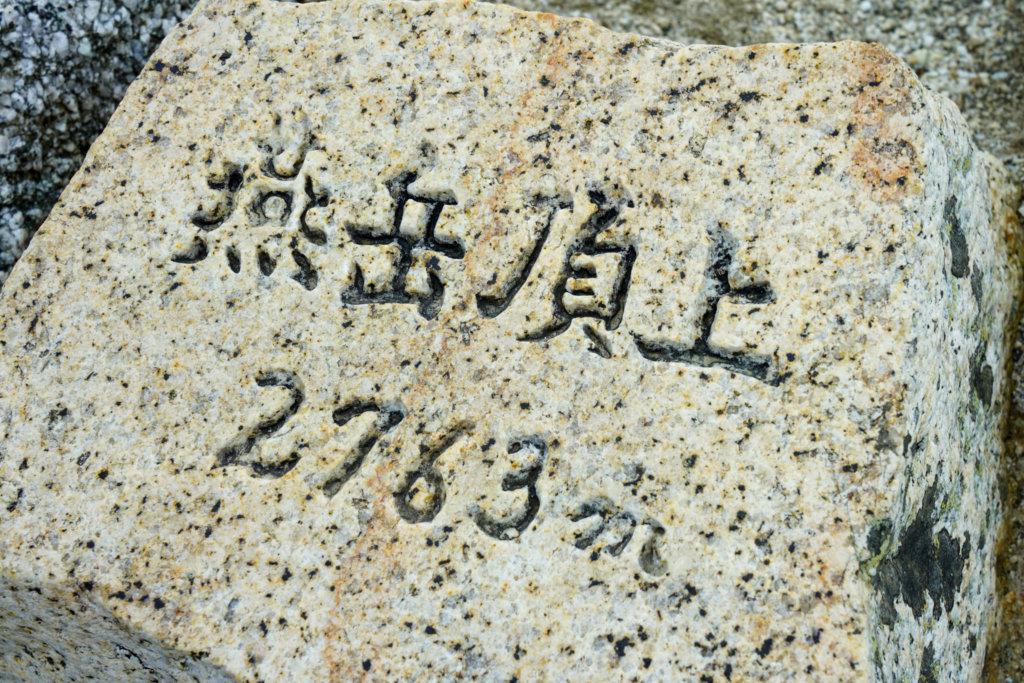 燕岳・燕岳山頂標識